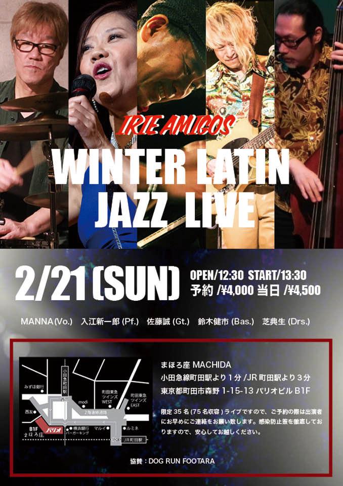 WINTER LATIN JAZZ LIVE【Streaming+(配信あり)】