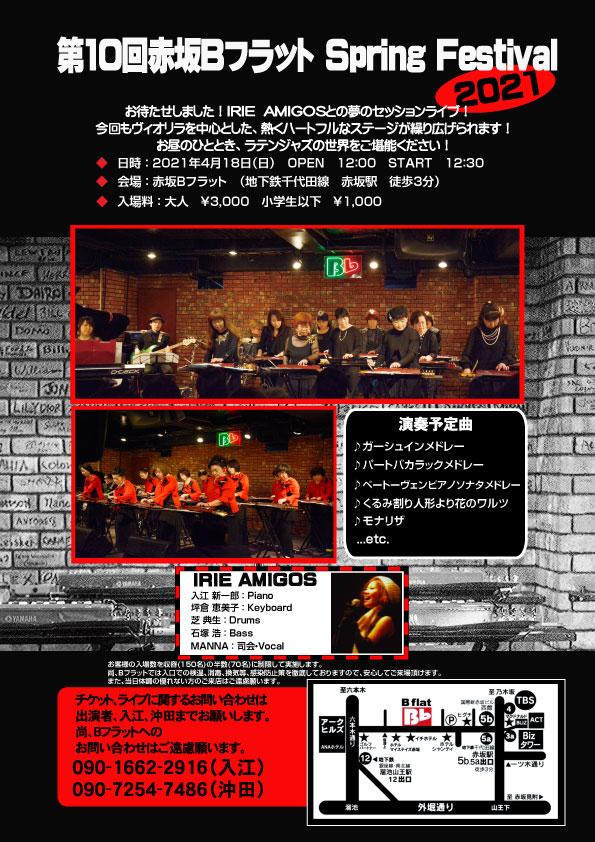 第10回赤坂Bフラット Spring Festival