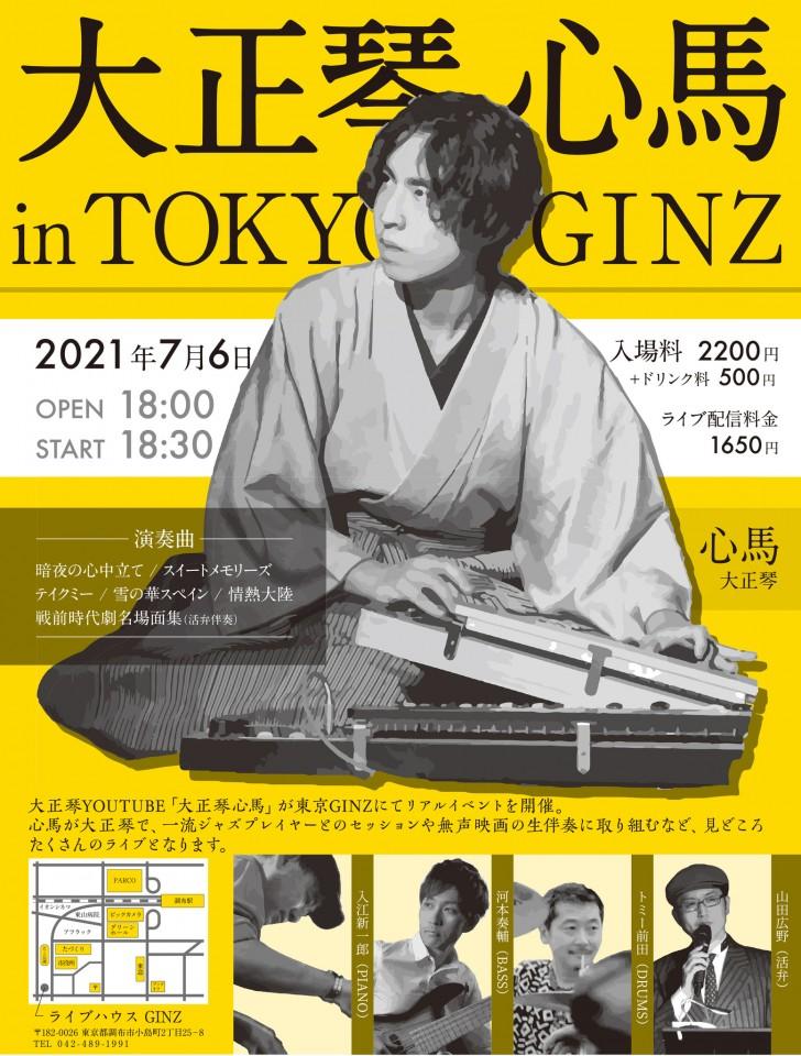 大正琴 心馬 in TOKYO GINZ