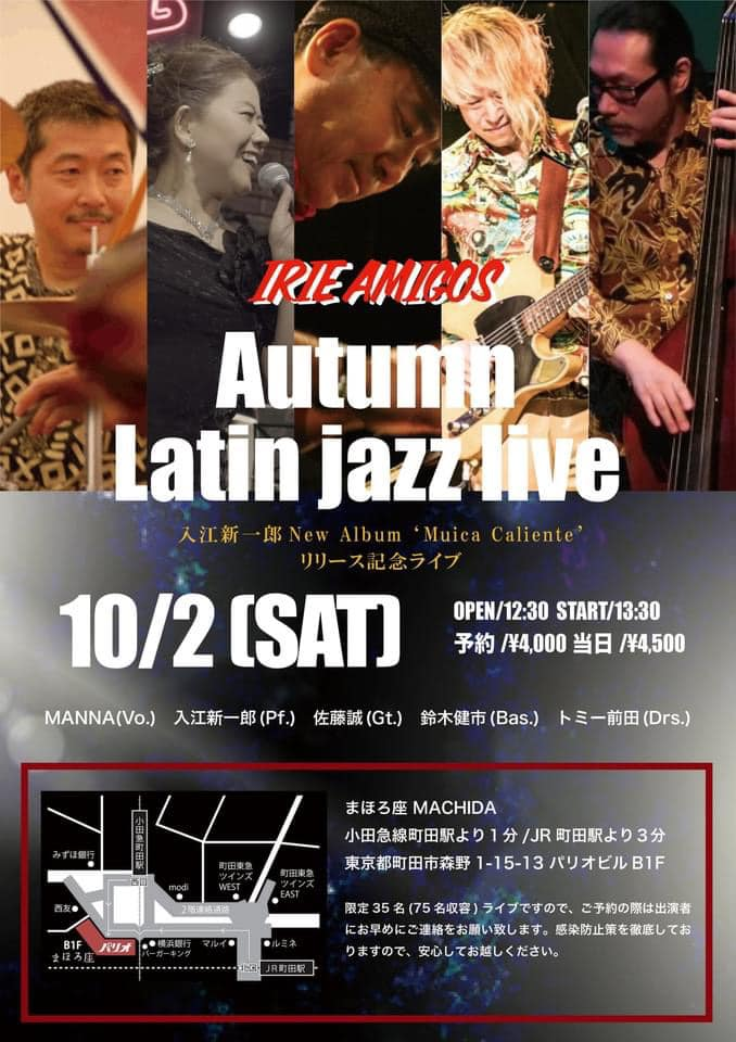 IRIE AMIGOS LATIN JAZZ LIVE  入江新一郎 New Album 'Muica Caliente' リリース記念ライブ